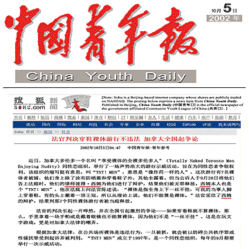 China Youth Daily 2002-10-05 - Simm convinces prosecutors to drop nudity charges