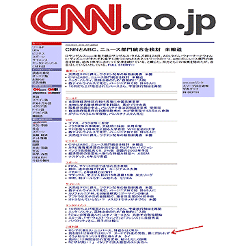 CNN.Japan 2002-09-23 - Simm convinces prosecutors to drop nudity charges against Pride marchers 1