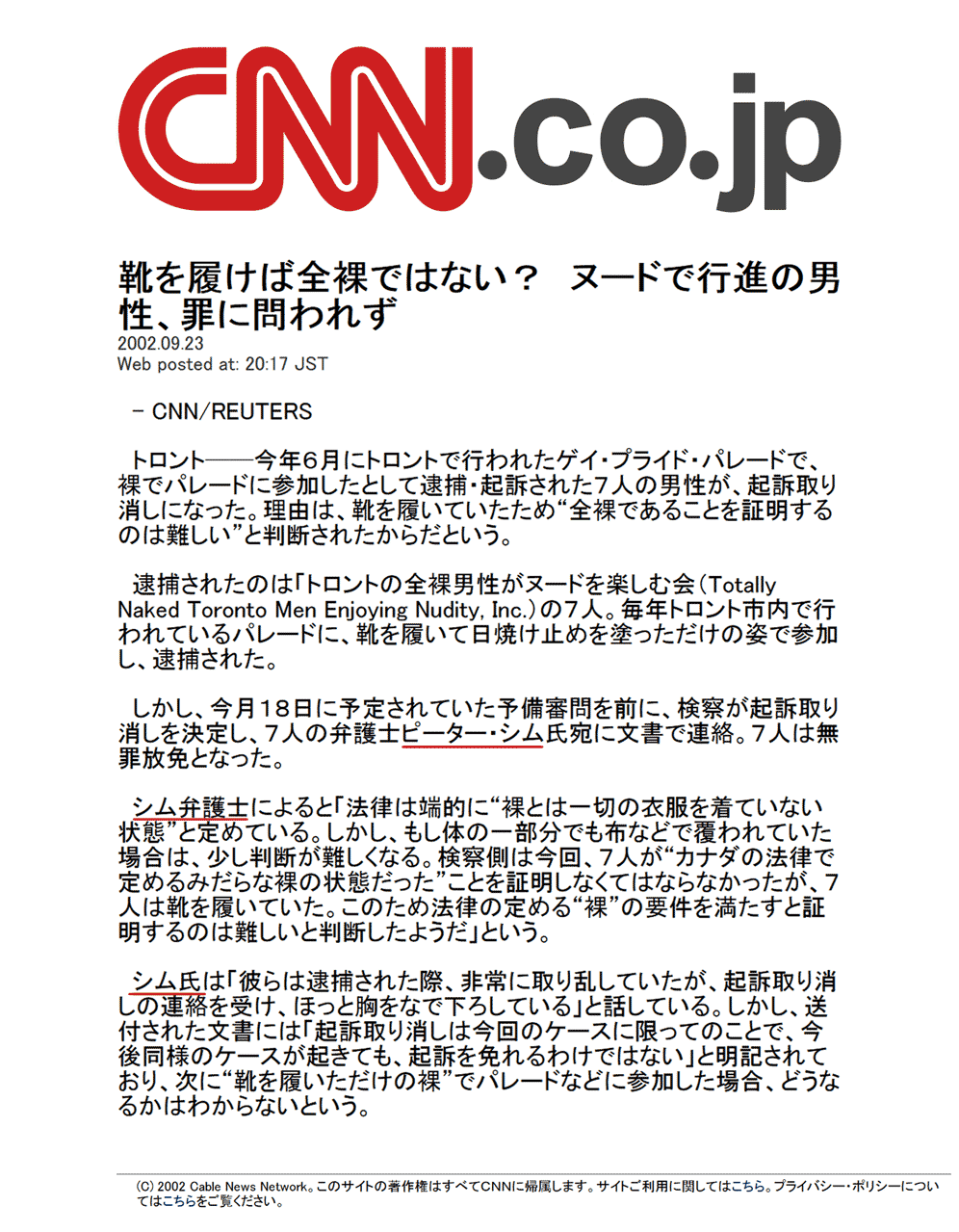 CNN.Japan 2002-09-23 - Simm convinces prosecutors to drop nudity charges against Pride marchers 2